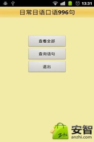 日常日语口语996句