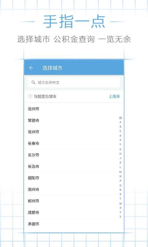 上海社保公积金查询