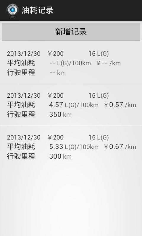 木头人行车记录仪截图3