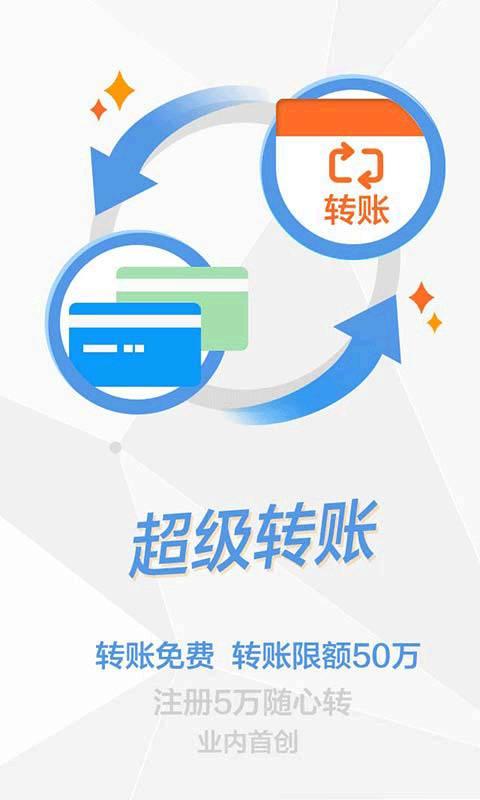 中信银行截图1