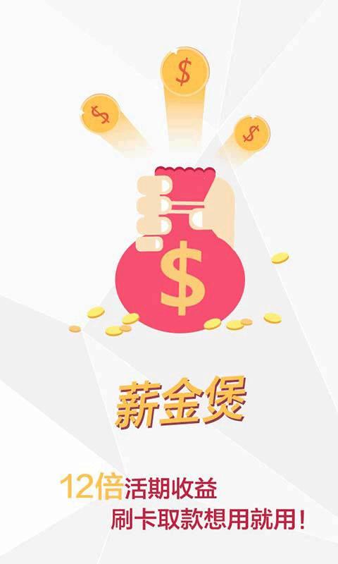 中信银行截图2