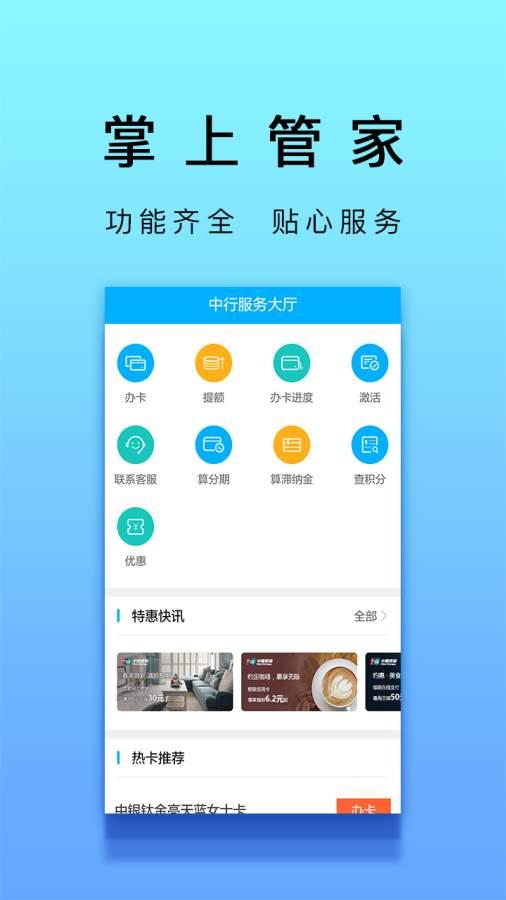 中国银行信用卡管家