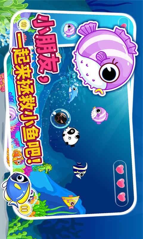梦幻泡泡鱼截图4