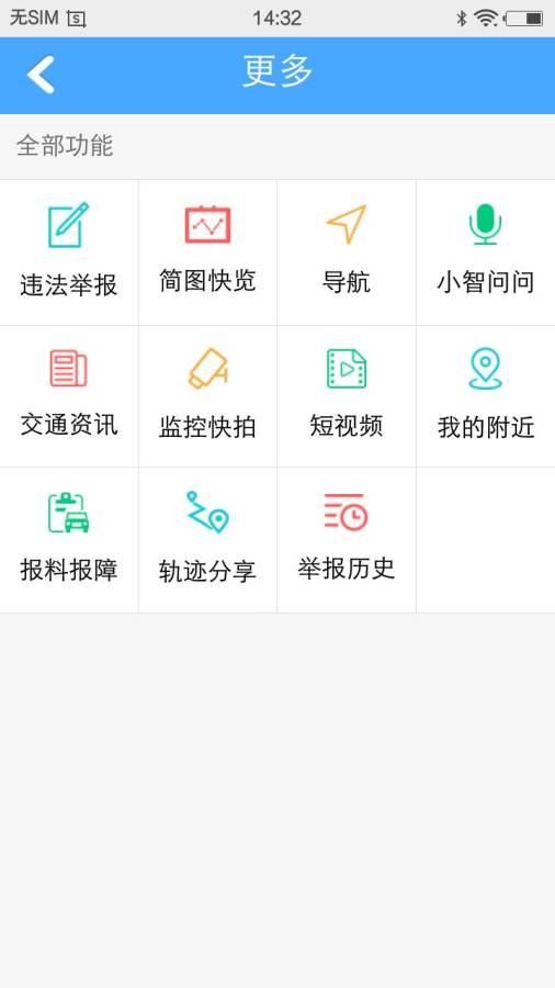 广州出行易截图1