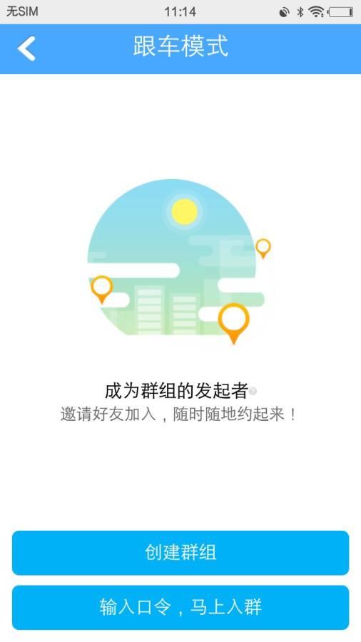 广州出行易截图3