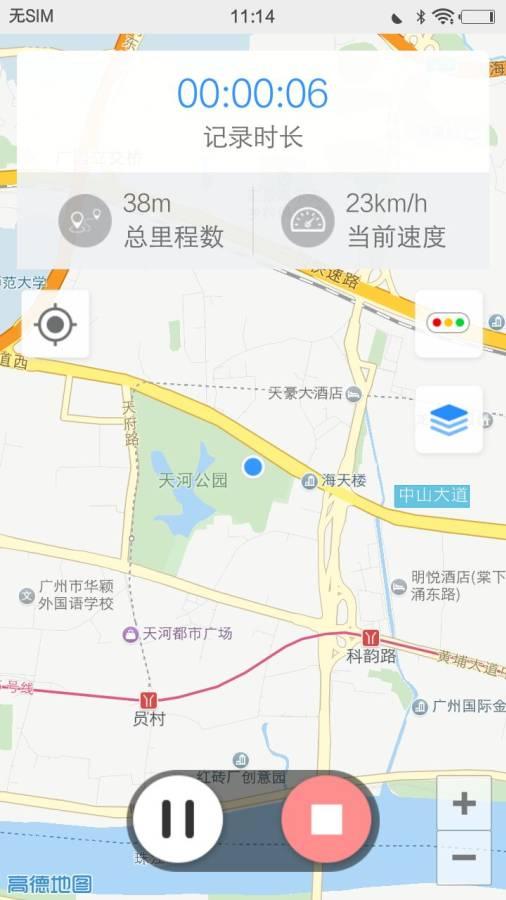 广州出行易截图4