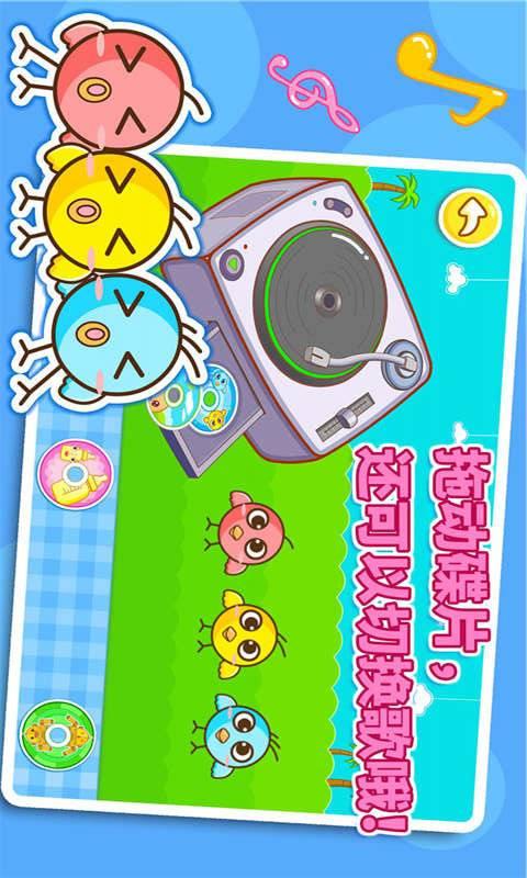 宝宝童谣之DJ截图1