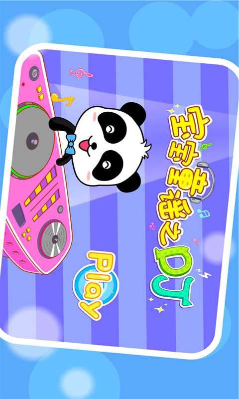 宝宝童谣之DJ截图4