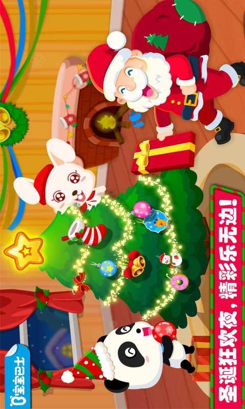 欢乐圣诞截图0