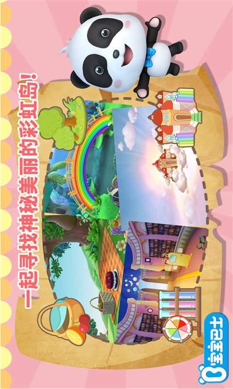 讲故事之彩虹岛