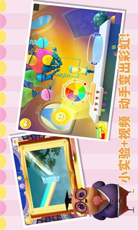 讲故事之彩虹岛截图2