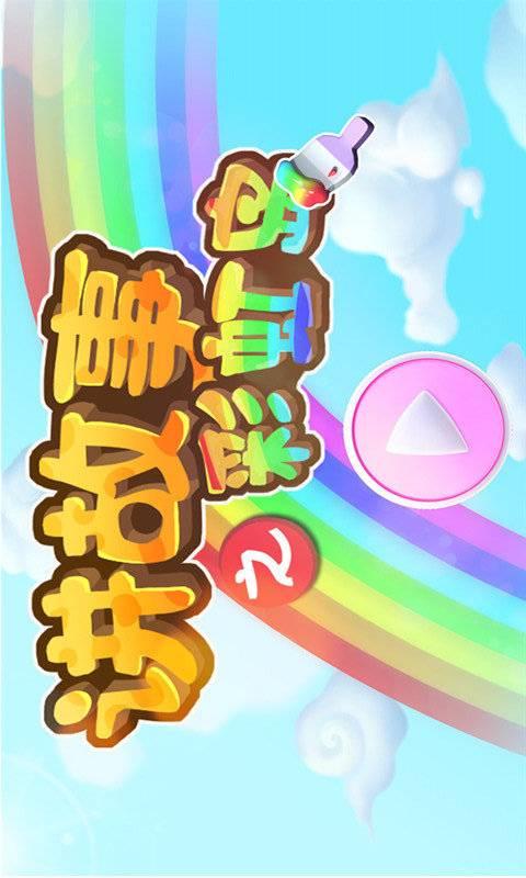 讲故事之彩虹岛截图4