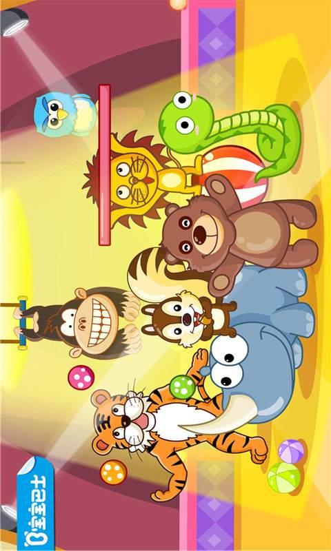 动物马戏团
