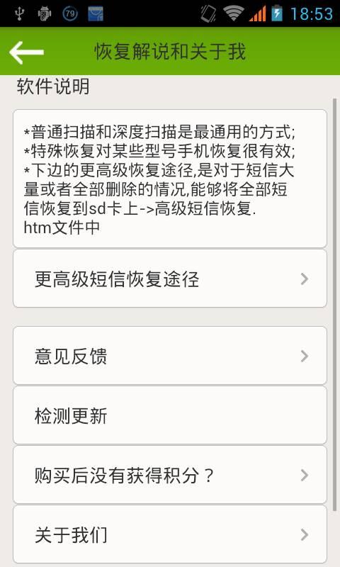 误删除短信恢复截图1