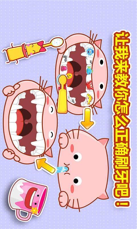 宝宝爱刷牙截图2