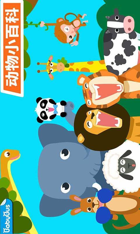 动物乐园截图0