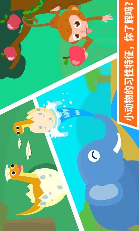 动物乐园截图1
