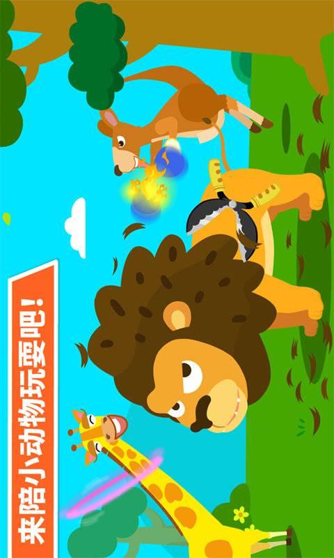 动物乐园截图3