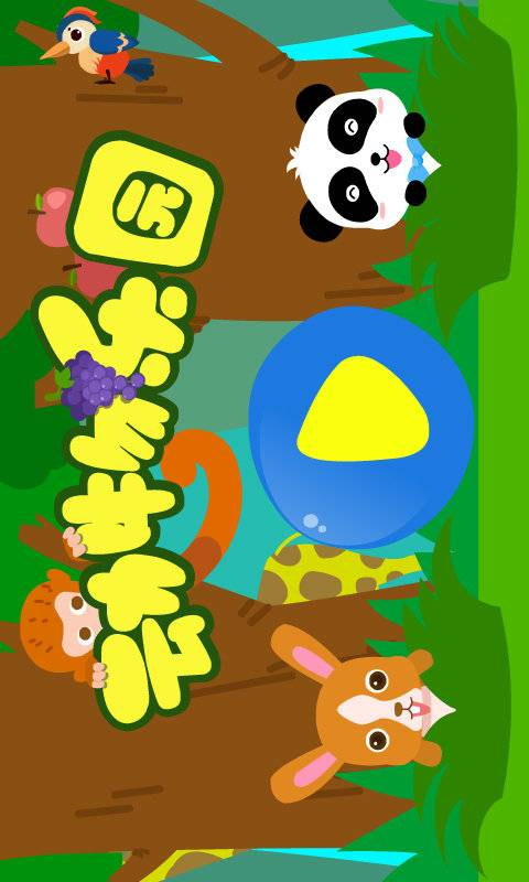 动物乐园截图4