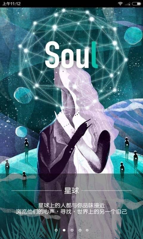 Soul截图2