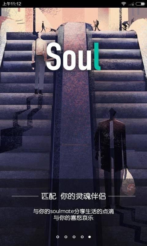 Soul截图4