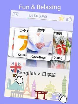 Learn Japanese Words Hiragana截图1