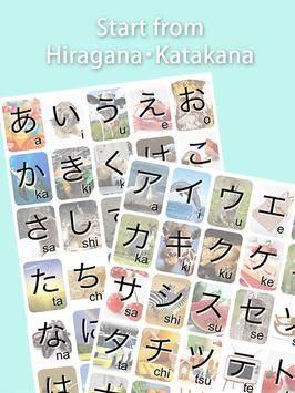 Learn Japanese Words Hiragana截图10