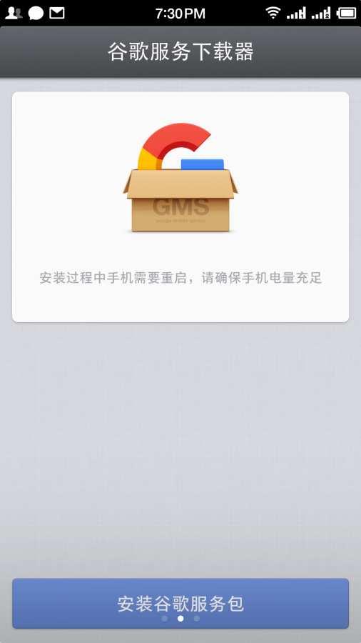 锤子谷歌服务下载器