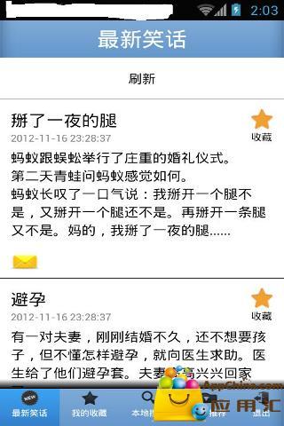2014年中國的火熱笑話,從第九名到第一名,每一篇都是極 ...
