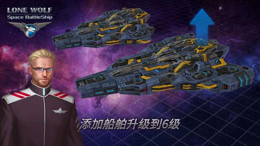 战舰孤狼:太空射手截图0