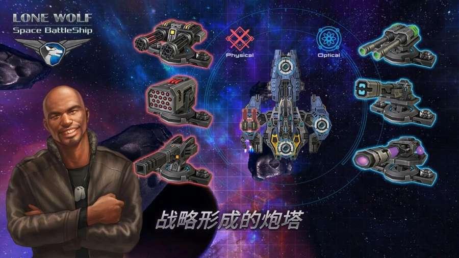 战舰孤狼:太空射手截图3