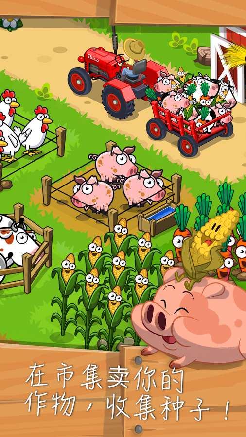 闲置农场截图2