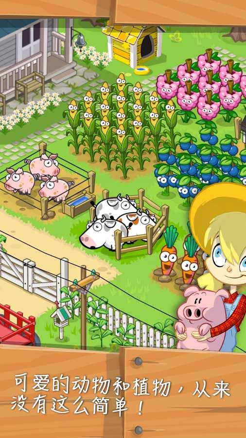 闲置农场截图4
