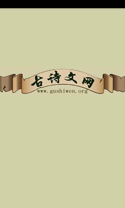古诗文网截图3