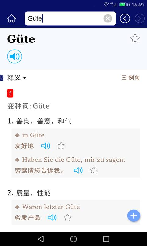 外研精编德语词典截图2