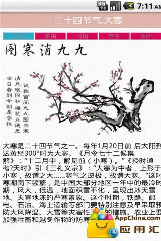 二十四节气 書籍 App-愛順發玩APP