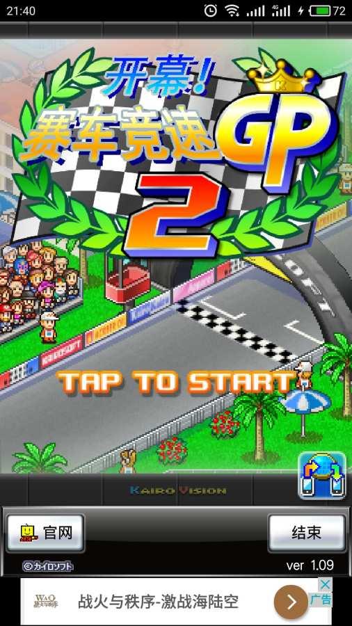 开幕!赛车竞速GP2截图1