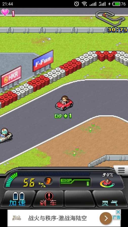开幕!赛车竞速GP2截图3