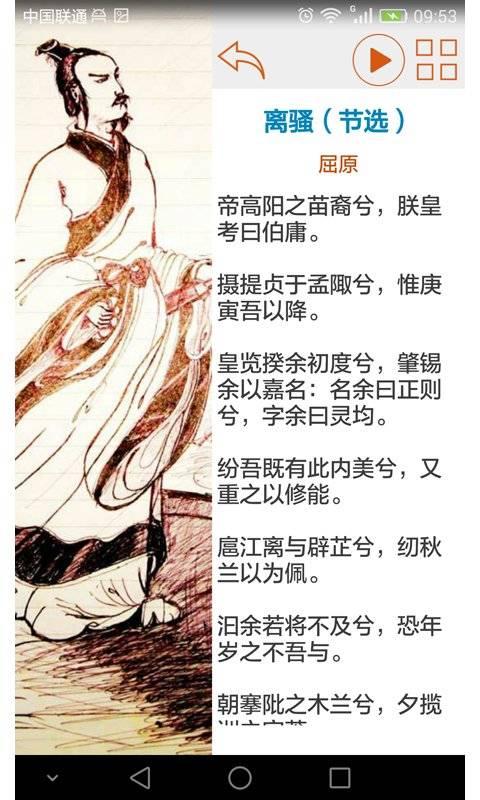 高中生必背古诗文截图1