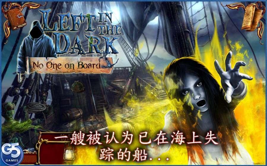 黑暗迷失:舰船魅影截图1