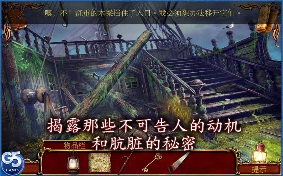 黑暗迷失:舰船魅影截图3