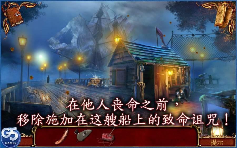 黑暗迷失:舰船魅影截图4