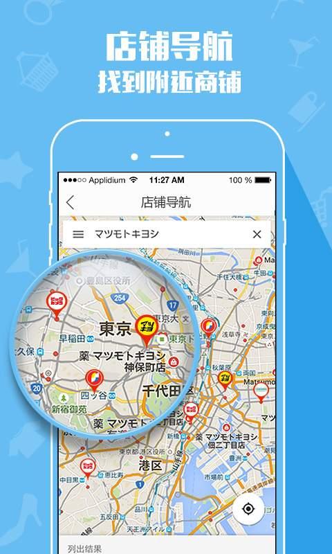日本购物扫一扫截图3