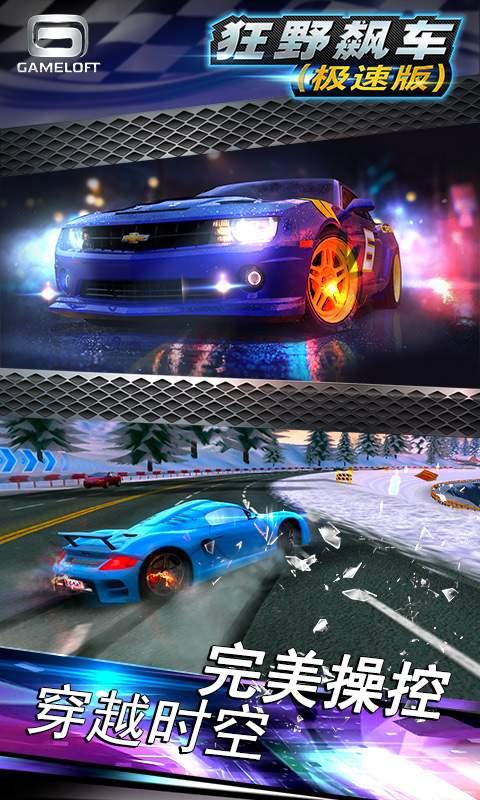 狂野飙车极速版截图2