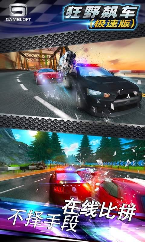 狂野飙车极速版截图4