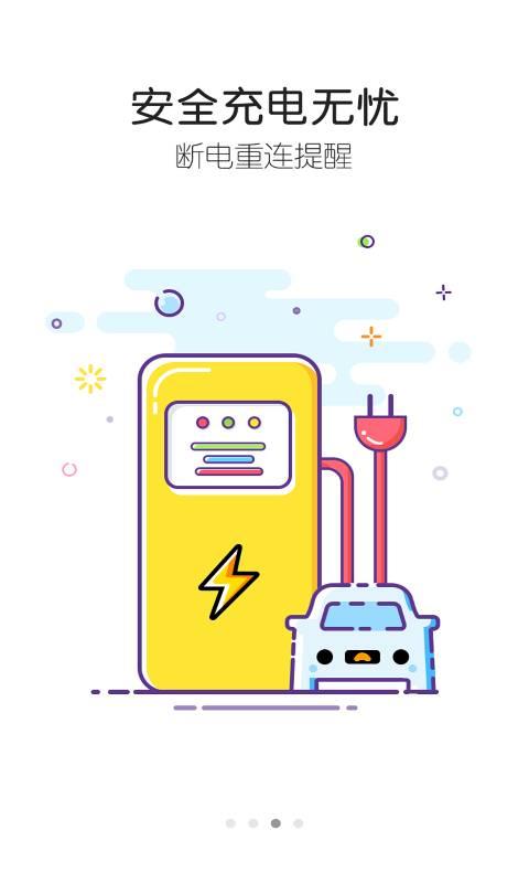 充电桩截图2