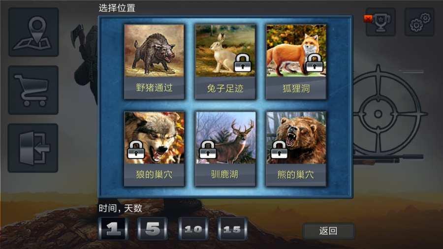 生存在西伯利亚:狂野狩猎截图2