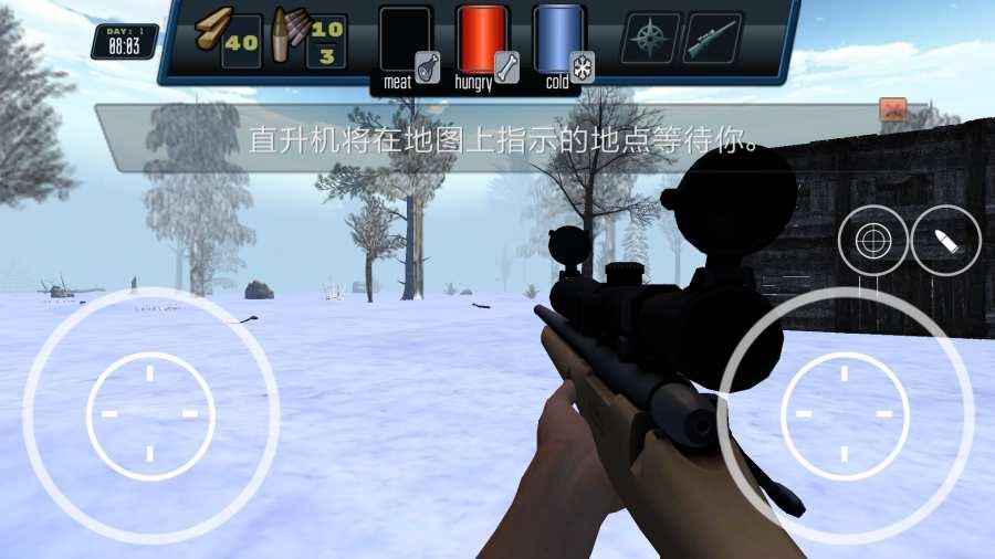 生存在西伯利亚:狂野狩猎截图3