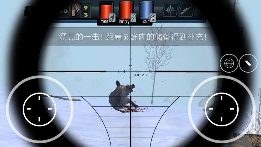 生存在西伯利亚:狂野狩猎截图4