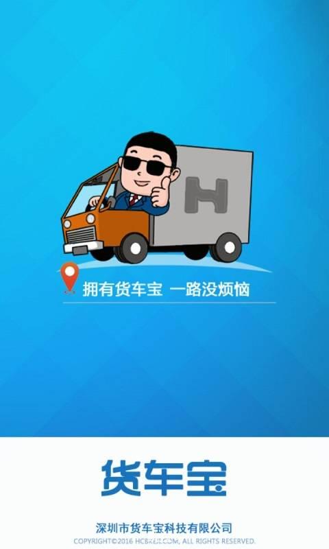 货车宝货车导航截图4